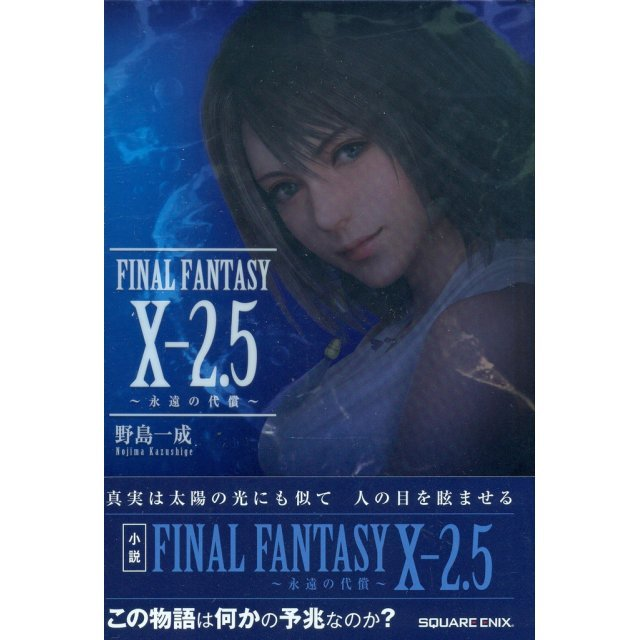 Final Fantasy X-2.5 Eien no Daishou