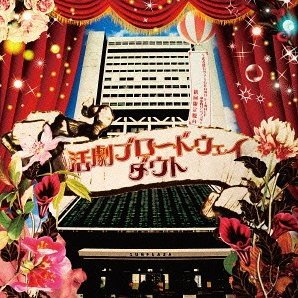 Katsugeki Broadway - Musha Shugyo Tour Grand Finale @ Nakano Sunplaza [CD+DVD Limited Edition Type A]