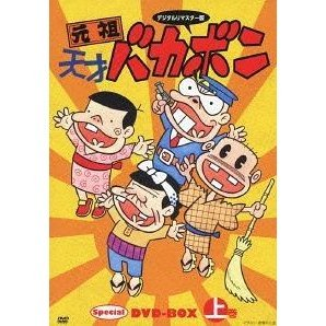 Ganso Tensai Bakabon Digital Remastered Edition Special Dvd Box First Part [Limited Edition]