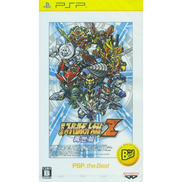 Dai-2-Ji Super Robot Taisen Z Saiseihen (PSP the Best)