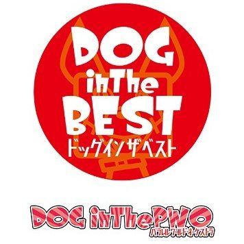 Dog In The Best