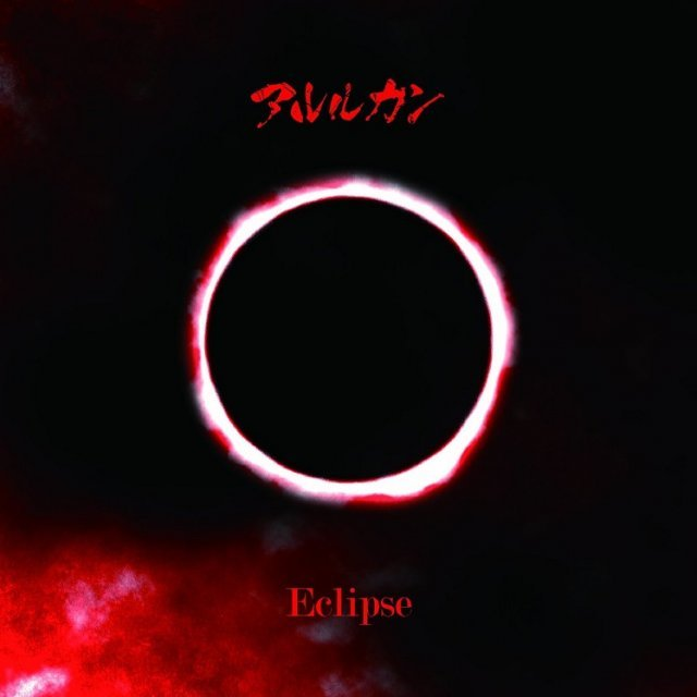 Eclipse [CD+DVD Type A]