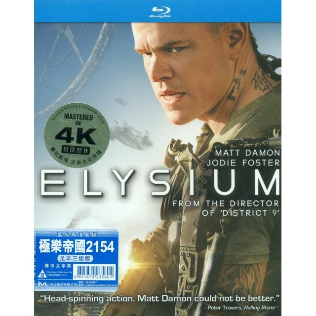 Elysium [mastered in 4K]