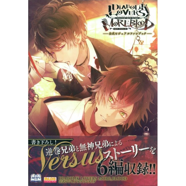 Diabolik Lovers More, Blood Official Visual Fan Book