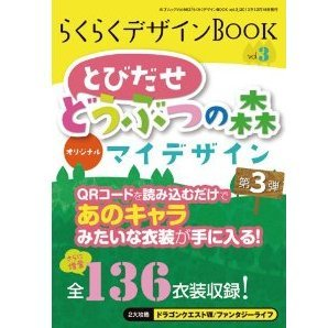 Easy Design Book 3 Vol. 3