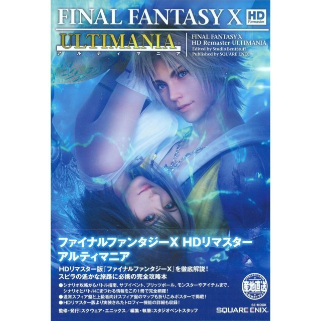Final Fantasy X HD Remaster Ultimania
