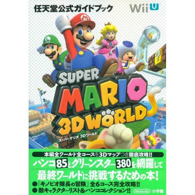 Super Mario 3D World Official Guide Book