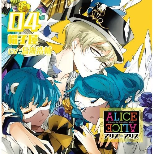 Alice=alice Vol.4 Mad Hatter / Boushiya