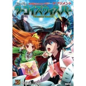 Alien World Senki Chaos Flare Second Chapter Supplements Turquoise Whisper