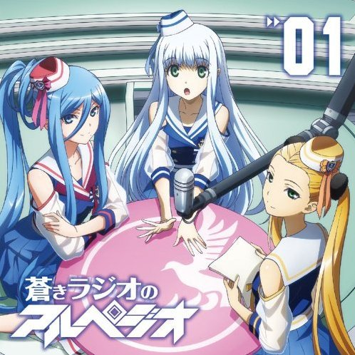 Aoki Radio No Arpeggio Radio Cd Vol.1