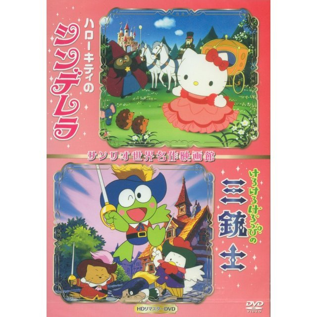 Hello Kitty No Cinderella & Kero Kero Keroppi No Sanjyushi Sekai Meisaku Eiga Kan [HD Remastered Edition]