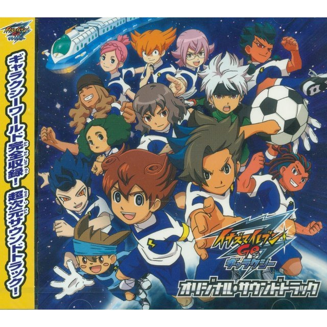Inazuma Eleven Go Galaxy Original Soundtrack