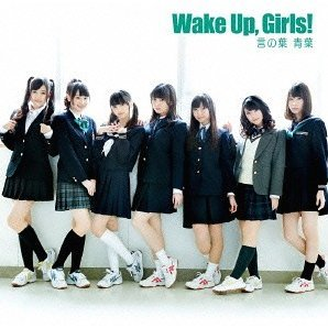 Kotonoha Aoba (Wake Up, Girls! Outro Theme) [CD+DVD]