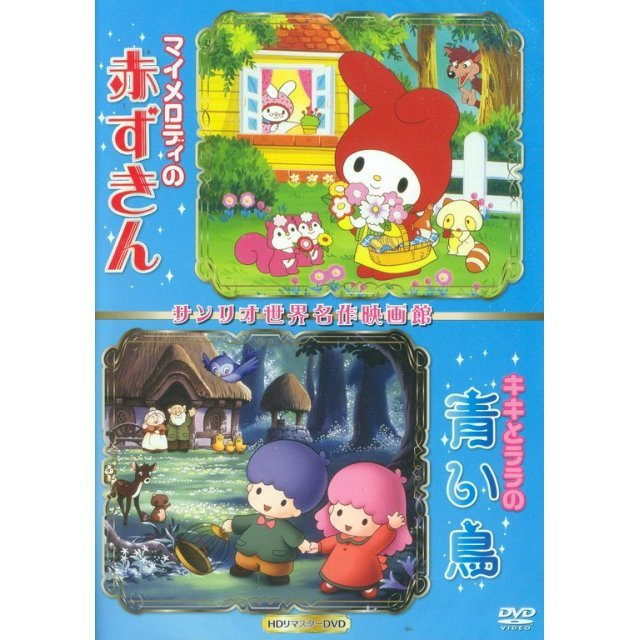 My Melody No Akazukin & Kiki To Lala No Aoi Tori Sekai Meisaku Eiga Kan [HD Remastered Edition]
