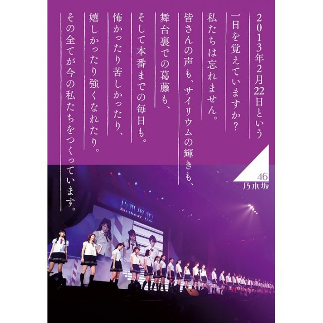 1st Year Birthday Live 2013.2.22 Makuhari Messe Dvd Box [Limited Edition]