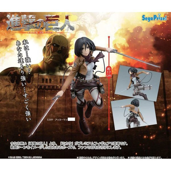 Attack on Titan: Mikasa Ackerman