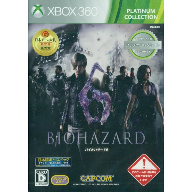 Biohazard 6 (Platinum Collection)