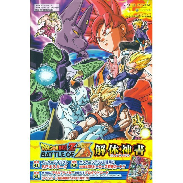 Dragon Ball Battle of Z Kaitai Shinsho