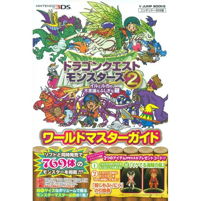 Dragon Quest Monsters 2: Iru to Luca no Fushigina Kagi World Master Guide