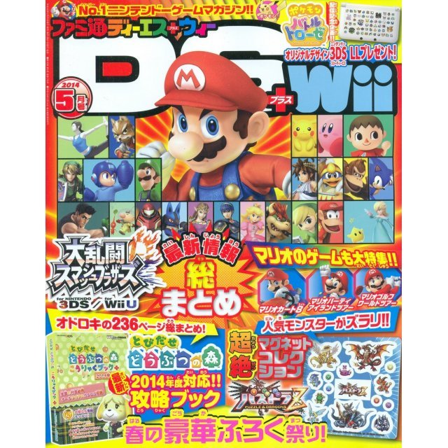 Famitsu DS + Wii [May 2014]