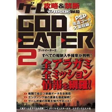 God Eater 2 Game Cheats and Forbidden Data Book Vol.3