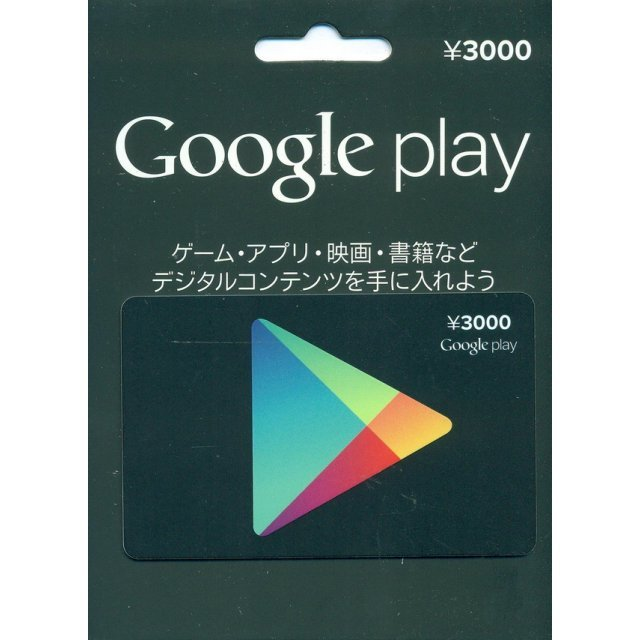 Google Play Gift Card (3000 Yen)