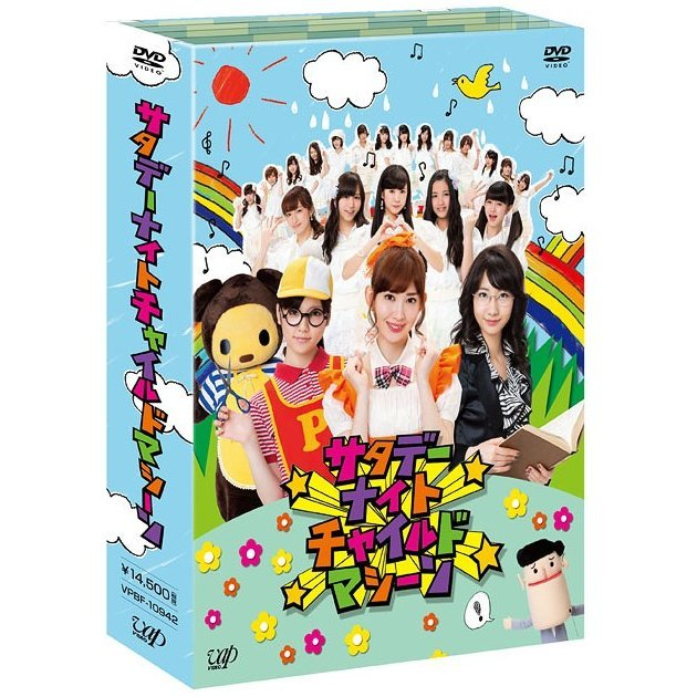 Satuday Night Child Machine Dvd Box [Limited Edition]