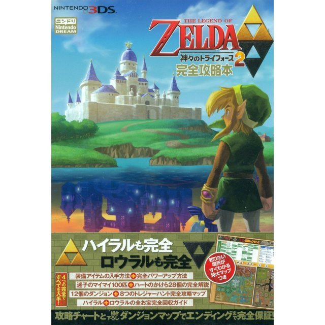 The Legend of Zelda: Triforce 2 Strategy Guide