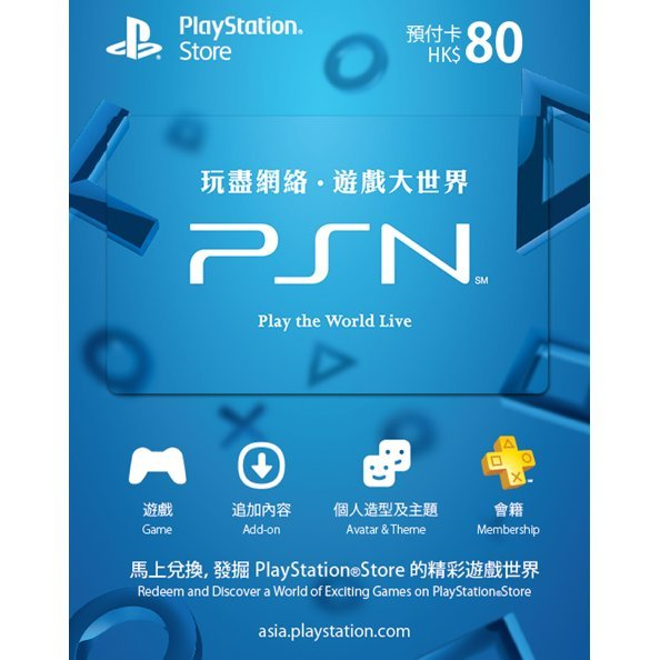 PlayStation Network 80 HKD PSN CARD HK