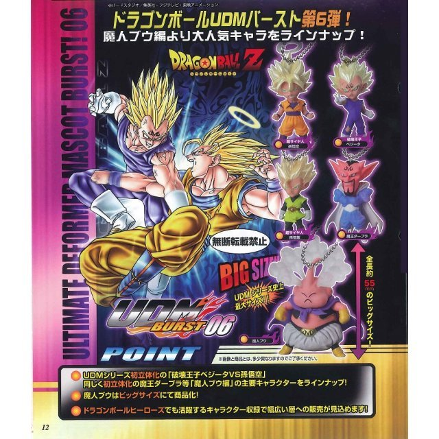 Dragon Ball Z Ultimate Deformed Mascot Burst 06 (Set of 5 Pieces)