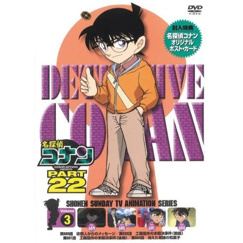 Detective Conan Part 22 Vol.3