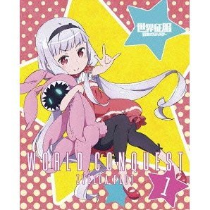 World Conquest Zvezda Plot Vol.1 [DVD+CD Limited Edition]