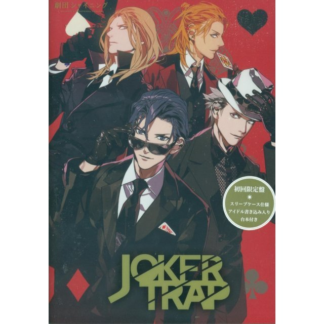 Uta No Prince-sama Gekidan Shinning Joker Trap [Limited Edition]