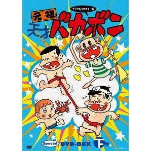 Ganso Tensai Bakabon Special Dvd Box Last Part [Digital Remastered Edition Limited Pressing]