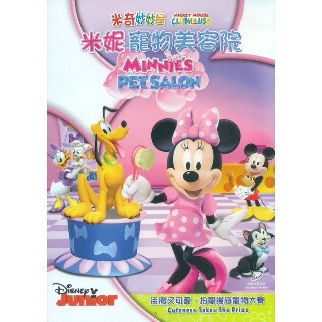 Mickey Mouse Clubhouse: Minnie's Pet Salon