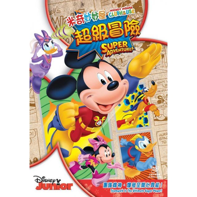 Mickey Mouse Clubhouse: Super Adventure [Easy-DVD]