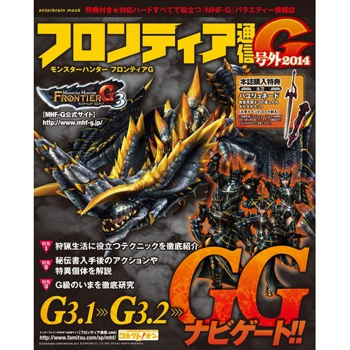 Monster Hunter Frontier G Frontier Communication Extra G 2014