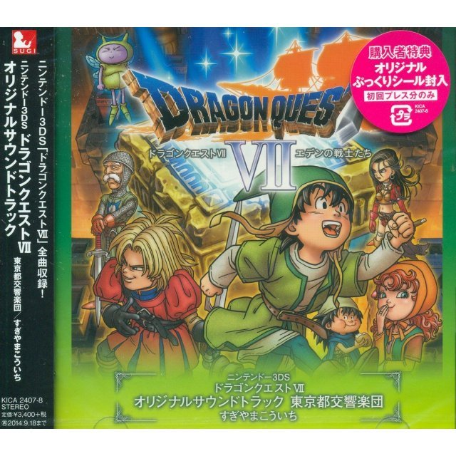 Dragon Warrior VII Original Soundtrack