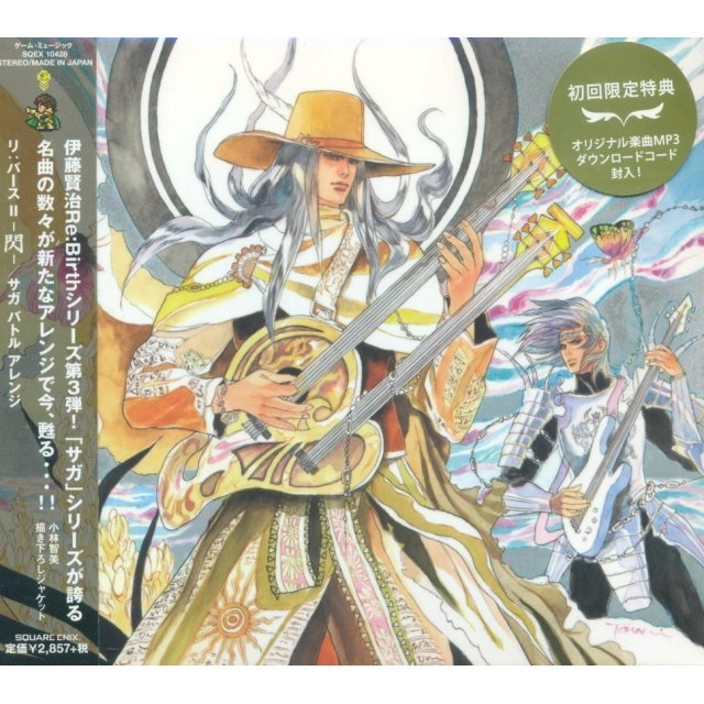 Re:Birth II Romancing SaGa Battle Arrange -Sen-