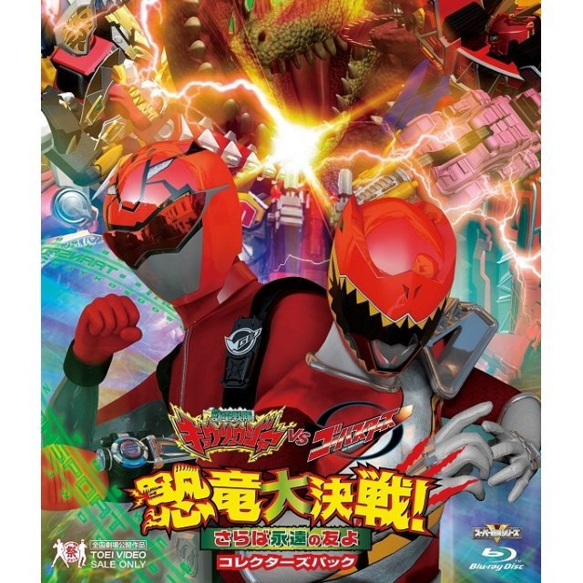Zyuden Sentai Kyoryuger Vs. Go-busters - The Great Dinosaur Battle Farewell Our Eternal Friends Collector's Pack