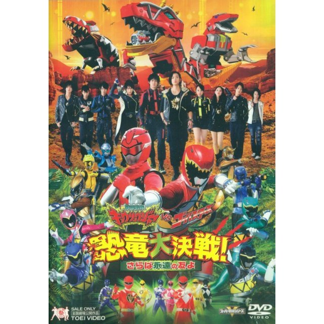 Zyuden Sentai Kyoryuger Vs. Go-busters - The Great Dinosaur Battle Farewell Our Eternal Friends