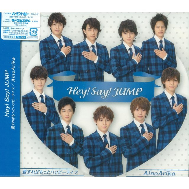 Aisureba Motto Happy Life / Ainoarika [CD+DVD Limited Edition Type 2]