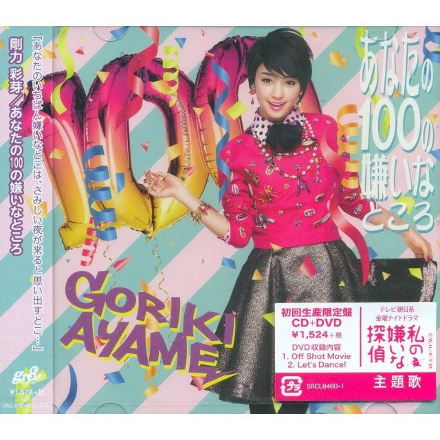 Anata No 100 No Kiraina Tokoro [CD+DVD Limited Edition]