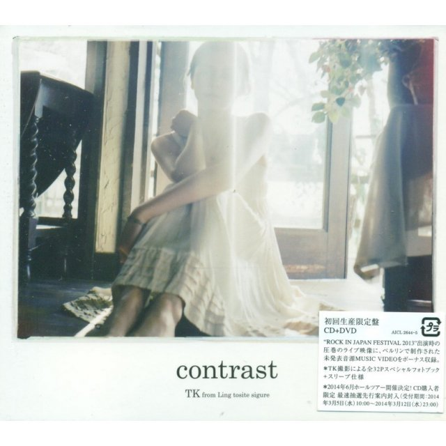 Contrast [CD+DVD Limited Edition]