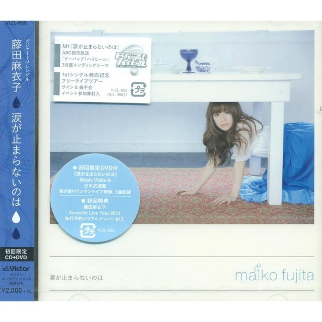 Namida Ga Tomaranainowa [CD+DVD Limited Edition]