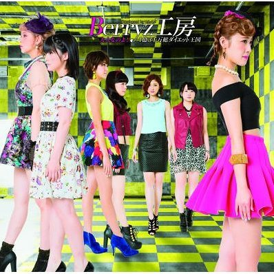 Otona Nanoyo / 1 Oku 3 Zenman So Diet Okoku [CD+DVD Limited Edition Type A]