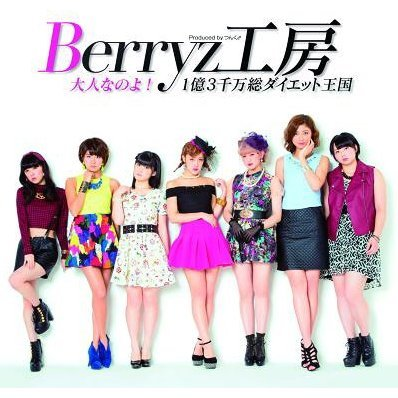 Otona Nanoyo / 1 Oku 3 Zenman So Diet Okoku [CD+DVD Limited Edition Type C]
