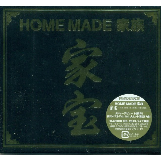 Kahou - The Best Of Home Made Kazoku [CD+DVD Limited Edition]