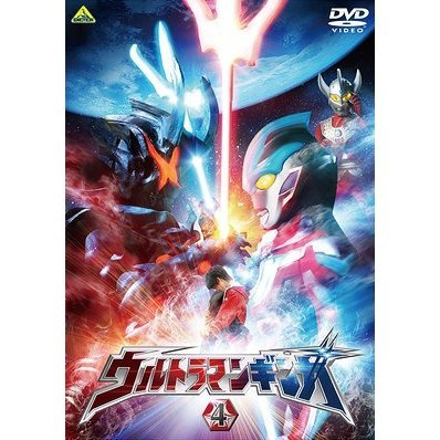 Ultraman Ginga Vol.4