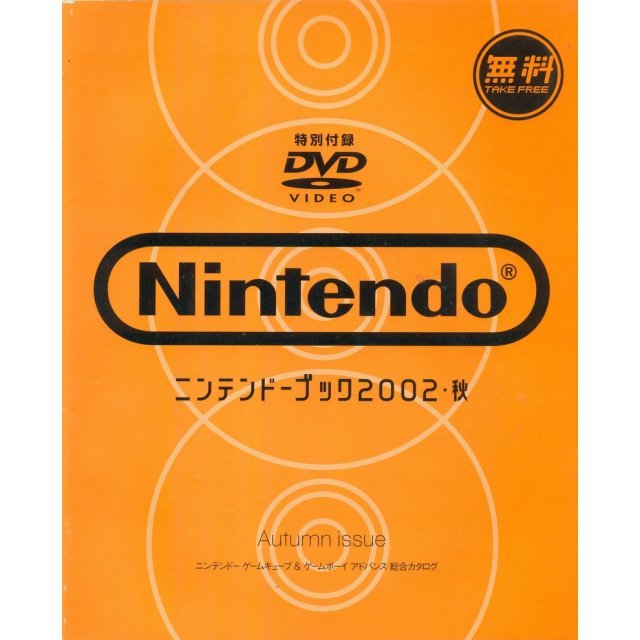 Nintendo Book 2002 Autumn issue with Special DVD